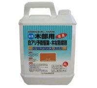 SA4LO 業務用 水性アリシス 4L オレンジ  ケミプロ化成 【送料無料】【激安】【セール】