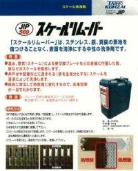 00569 スケール洗浄剤 24kg 【JIP569】   タイホーコーザイ 【送料無料】【激安】【セール】
