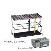 231-0270 鍵付折り畳み式傘立てXD   ミヅシマ工業(MIZUSHIMA) 【送料無料】【激安】【セール】