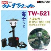 4960041505215 ウォータークリーナー 富士 SR TW-521 池用 フィルター あなたの池に清流をつくります  タカラ工業 【送料無料】【激安】【セール】