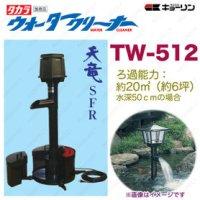 4960041505123 ウォータークリーナー 天竜 SFR TW-512 池用 フィルター あなたの池に清流をつくります  タカラ工業 【送料無料】【激安】【セール】