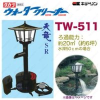 4960041505116 ウォータークリーナー 天竜 SR TW-511 池用 フィルター あなたの池に清流をつくります   タカラ工業 【送料無料】【激安】【セール】