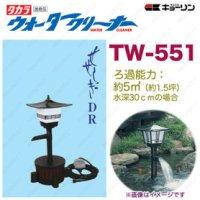 4960041505512 ウォータークリーナー せせらぎ DR TW-551 池用 フィルター あなたの池に清流をつくります  タカラ工業 【送料無料】【激安】【セール】