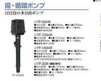 4960041501019 揚・循環ポンプ TP-140  HR  タカラ工業 【送料無料】【激安】【セール】