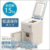 CR150 保冷米びつ CR150 A  マッキンリー 【送料無料】【激安】【セール】
