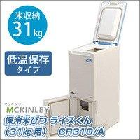 CR310 保冷米びつ CR310 A  マッキンリー 【送料無料】【激安】【セール】