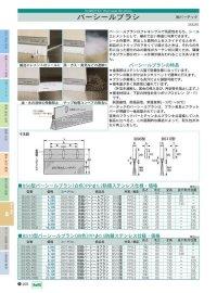 BS6S-1000 バーシールブラシ   バーテック 【送料無料】【激安】【セール】