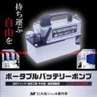PBP-0.6 ポータブルバッテリーポンプ   大阪ジャッキ 【送料無料】【激安】【セール】