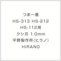 つま一番 HS-313 HS-212 HS-112用 クシ刃 1.0mm 平野製作所(ヒラノ) HIRANO 【送料無料】【激安】【セール】