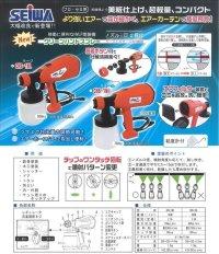 498001 リチウムイオンバッテリー BP-260用   精和産業(SEIWA)