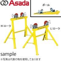 S780365 アジャスタロール ローラH アサダ(Asada)