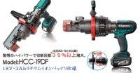 HCC19DF コードレス鉄筋カッター オグラ 【送料無料】