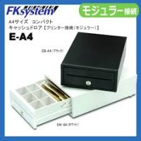 E-A4 超小型A4サイズキャッシュドロア EW-A4 (白)、EB-A4 (黒) FKSystem