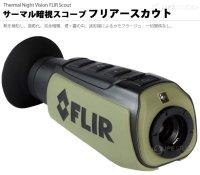 4580313191320  フリアースカウトII 640  フリアー(FLIR) 日本正規品