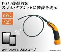 3R-WFXS01WIFI WIFI対応フレキシブルスコープ  アイ・ティー・エス(ITS)