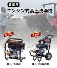 JCE-1408U エンジン高圧洗浄機  14Mpa8L/min 工進