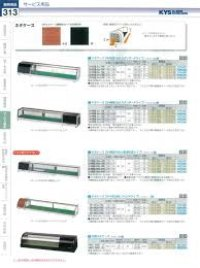 FNTC1611 OH角型-NMa-1500L ネタケース 機械室左(L)(適湿低温タイプ) 11-0313-0303 大穂製作所