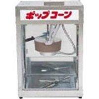 HPOP0201 ポップコーン機POP-4F型 11-0370-0201 朝日産業