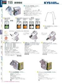 VC-4-SASAG VC-4用 笹切りガイド  愛豊 アイホー(AIHO)