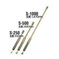 S-250 スーパーケレン 日東工器 【送料無料】 【激安】 【破格値】【キャンペーン特価】
