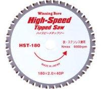 HST-305H ハイスピードチップソー  ウイニングボアー 4943102083068