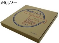 0.5x5x18P-1215mm V-19用専用鋸刃(メタルソー) 5本入り  ラクソー