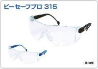 BS315BLR12 ビーセーフプロ 315  ピグ(PIG)