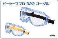 BS922-12 ビーセーフプロ 922  ピグ(PIG)