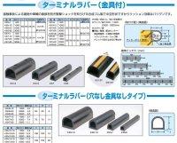 KS10-4 ターミナルラバー 穴あき金具付 信栄物産