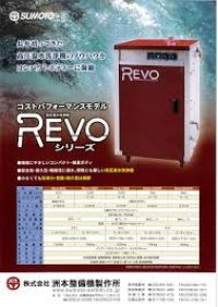Revo-900HP 高圧温水洗浄機 スタンダード  洲本整備機製作所