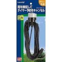 GTS101 雨センサー  タカギ(takagi)