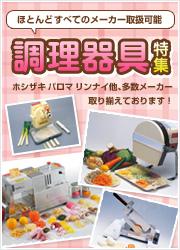 調理機器特集