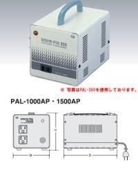 PAL-1500AP 海外用トランス・変圧器 日動工業 【送料無料】 【激安】 【破格値】【セール】PALシリーズ