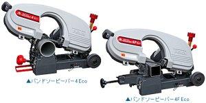 画像1: BB400 バンドソー ビーバー4 Eco アサダ Asada 【送料無料】【激安】【セール】