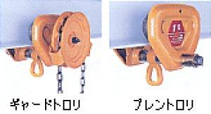 画像2: TFP005 プレントロリ(TFP) CF用 使用荷重0.5t  キトー KITO 【送料無料】【激安】【セール】