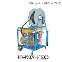 TRY-760E3 高圧洗浄機  有光工業 【送料無料】【激安】【セール】