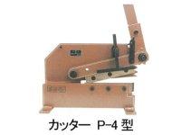 P-4 6X250 切断機 パワフルカッター P-4型   盛光 【送料無料】【激安】【セール】