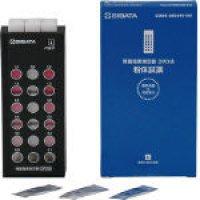 080540-521 残留塩素測定器 試薬付き   柴田科学(SHIBATA) 【送料無料】【激安】【セール】