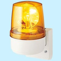 AML-100Y L型回転灯 AML型   シュナイダー デジタル(旧アロー)  【送料無料】【激安】【セール】