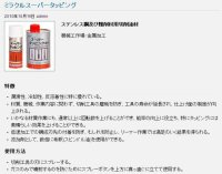 S029 ミラクルスーパータッピング 18L  S-029   鈴木油脂工業 【送料無料】【激安】【セール】