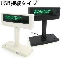 LD-220-USB カスタマーディスプレイ LD-220UW LD-220UB USB I/F FKsystem 【送料無料】【激安】【セール】