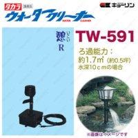 4960041505918 ウォータークリーナー 憩 R TW-591 池用 フィルター あなたの池に清流をつくります  タカラ工業 【送料無料】【激安】【セール】