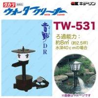4960041505314 ウォータークリーナー 吉野 DR TW-531 池用 フィルター あなたの池に清流をつくります  タカラ工業 【送料無料】【激安】【セール】