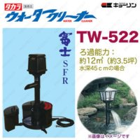 4960041505222 タカラ ウォータークリーナー 富士SFR TW-522  タカラ工業 【送料無料】【激安】【セール】