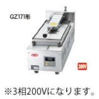 GZ171C サニクック 餃子焼 GZ171C 3相200V 日本洗浄機 【送料無料】【激安】【セール】