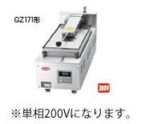 GZ171B サニクック 餃子焼 GZ171B 単相200V 日本洗浄機 【送料無料】【激安】【セール】