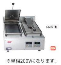 GZ271B サニクック 餃子焼 GZ271B 単相200V 日本洗浄機 【送料無料】【激安】【セール】