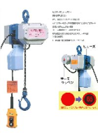 MX-120-03m 電動チェンブロック MX-120 3M  富士製作所 【送料無料】【激安】【セール】