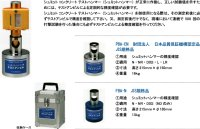 PBA-EN テストアンビル コンクリート検査器  エフティエス(FTS) 【送料無料】【激安】【セール】