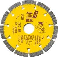 YB-305 与三郎 305x30.5 305x25.4 305x22.0 305x20.0 ダイヤモンド   ツボ万(TSUBOMAN) 【送料無料】【激安】【セール】